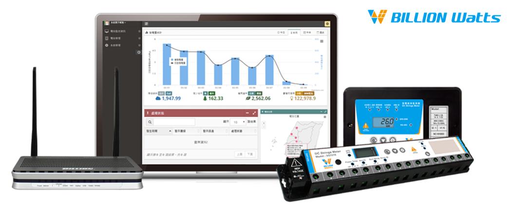 盛齊綠能推出企業級太陽光電智慧電站監控維運服務,累積總量已達55MWp。盛齊綠能...
