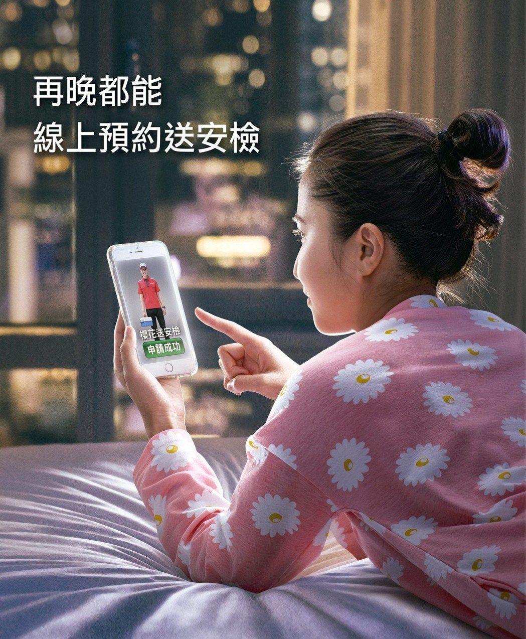 櫻花提供24小時線上送安檢預約報名服務。 台灣櫻花/提供