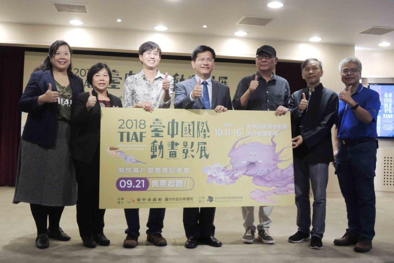 由台中市影視發展基金會主辦的台中國際動畫影展,14日在台中市政府舉辦開閉幕片公布...