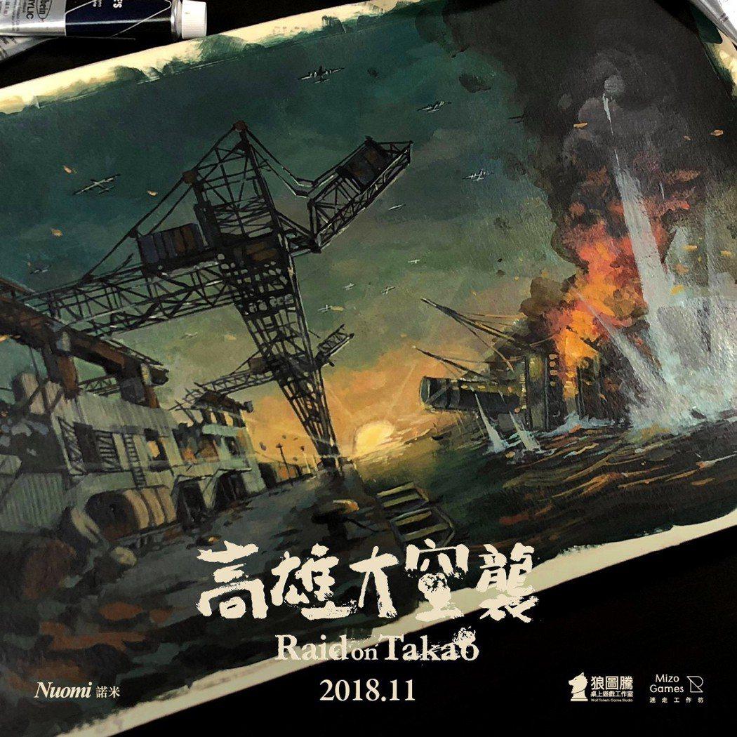 《高雄大空襲》手繪桌面。