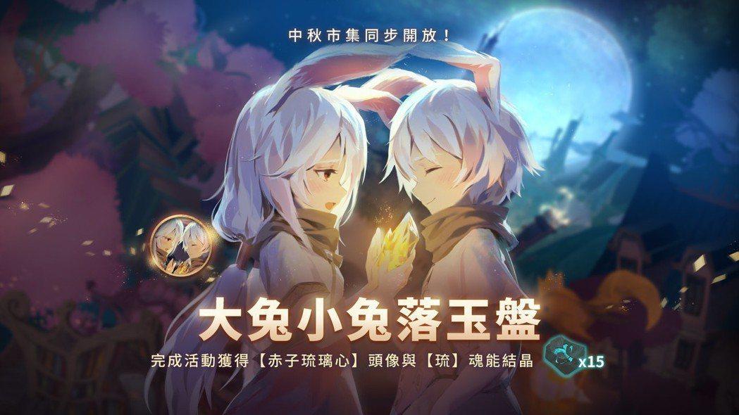 《Sdorica 萬象物語》中秋活動「大兔小兔落玉盤」即將開跑。圖/雷亞提供