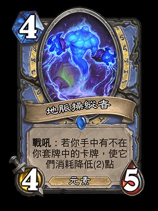 地脈操縱者/戰吼:若你手中有不在你套牌中的卡牌,使它們消耗降低(2)點