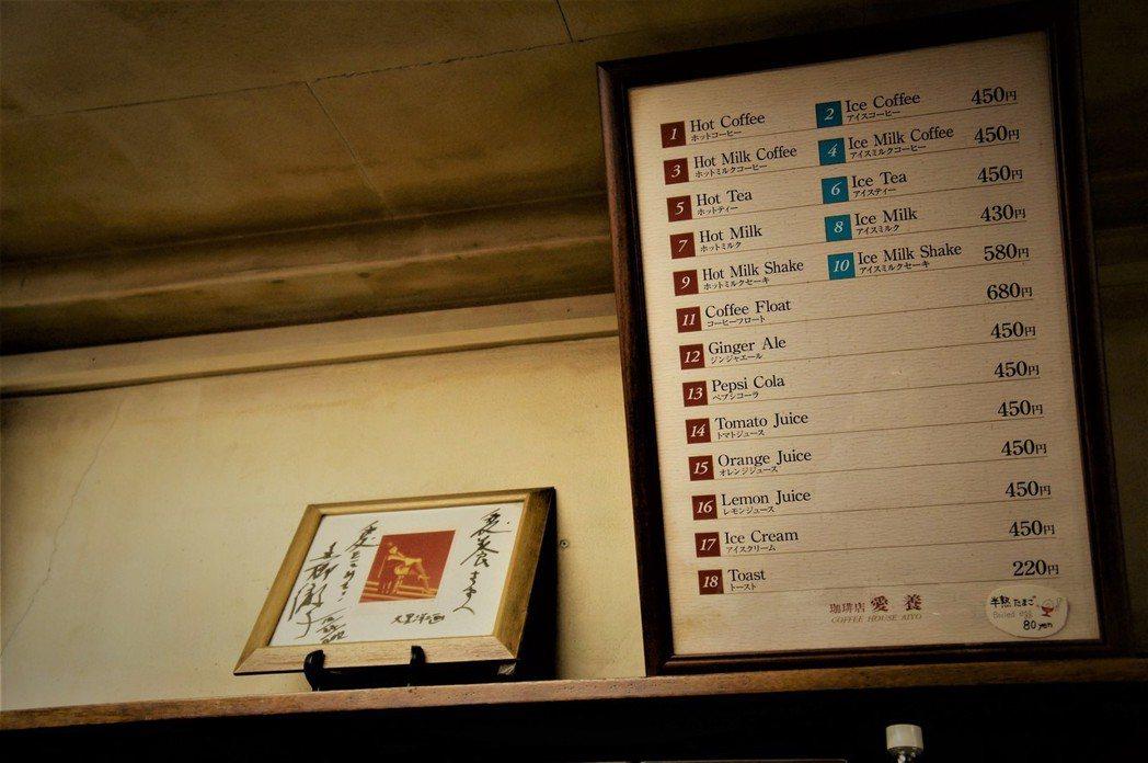 咖啡店「愛養」的內部一景,右為店內菜單、左為黑柳徹子致贈給愛養的親筆簽名。愛養的...