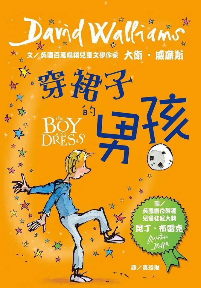 台北市龍安國小疑似因為家長認為「穿裙子的男孩」一書有鼓勵孩子變裝之嫌,要求從圖書...