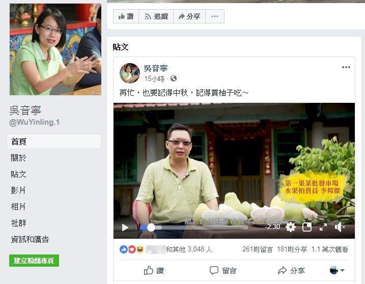 吳音寧昨晚臉書推銷文旦。圖擷取自吳音寧臉書