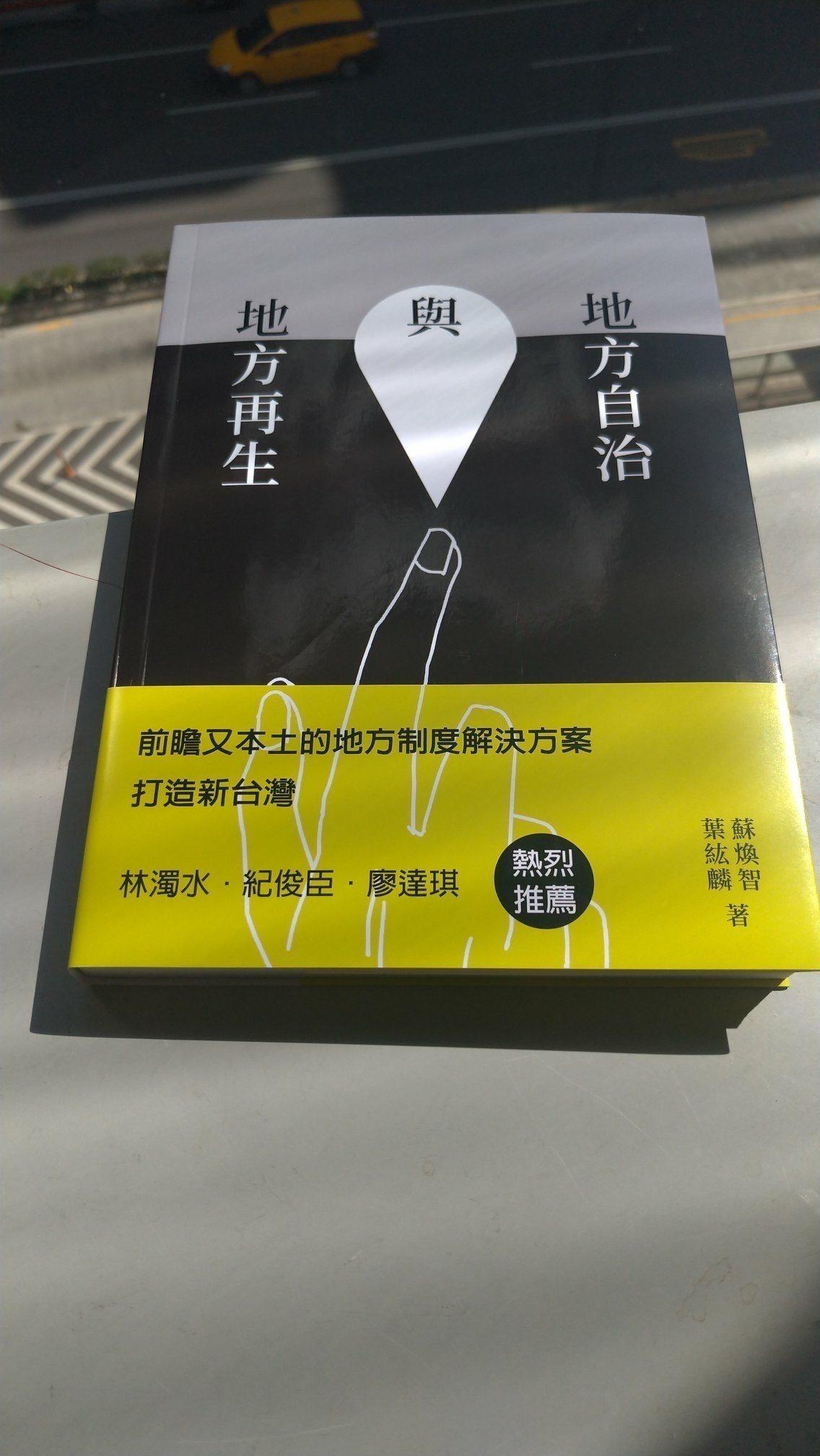 前台南縣長蘇煥智本月17日舉行「地方自治與地方再生」新書發表會。記者吳政修/翻攝