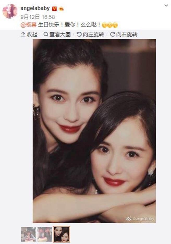 Angelababy(左)日前發文為楊冪(右)慶生。圖/摘自微博