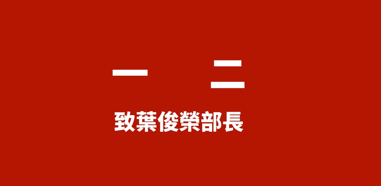 前國策顧問、大塊文化董事長郝明義今天在臉書表示,他今天寄出一封名為「一二」的信給...