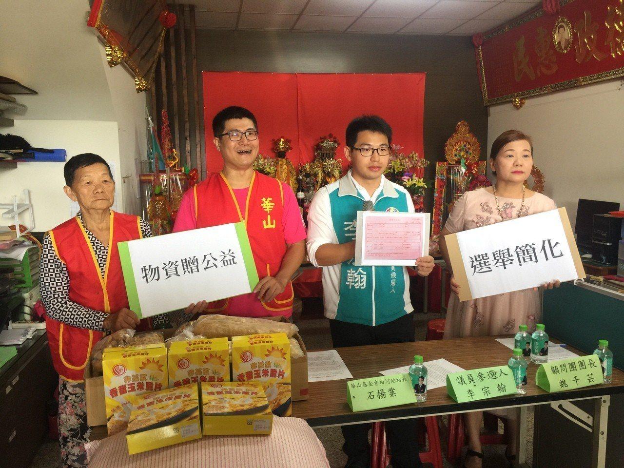 李宗翰(右二)簡化競選總部成立流程,釋放出100公斤白米及物資。記者吳政修/攝影