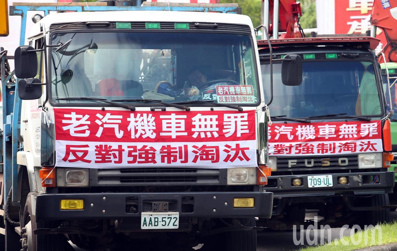 全國老車自救會不滿《空汙法》修法,上午號召瓦斯車、工程車等各式老車到台北抗議,近...