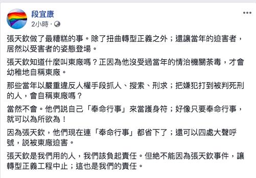 圖/翻攝段宜康臉書