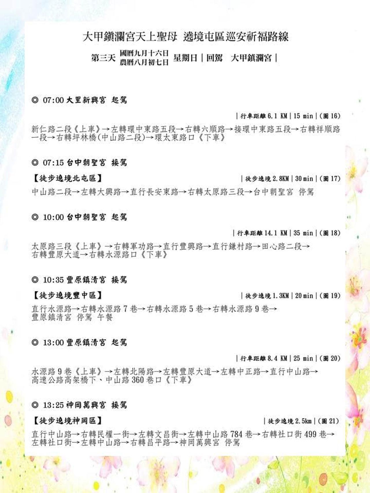 大甲媽3天2夜「遶境屯區巡安祈福」活動行程表。圖/翻攝自臉書「大甲鎮瀾宮」