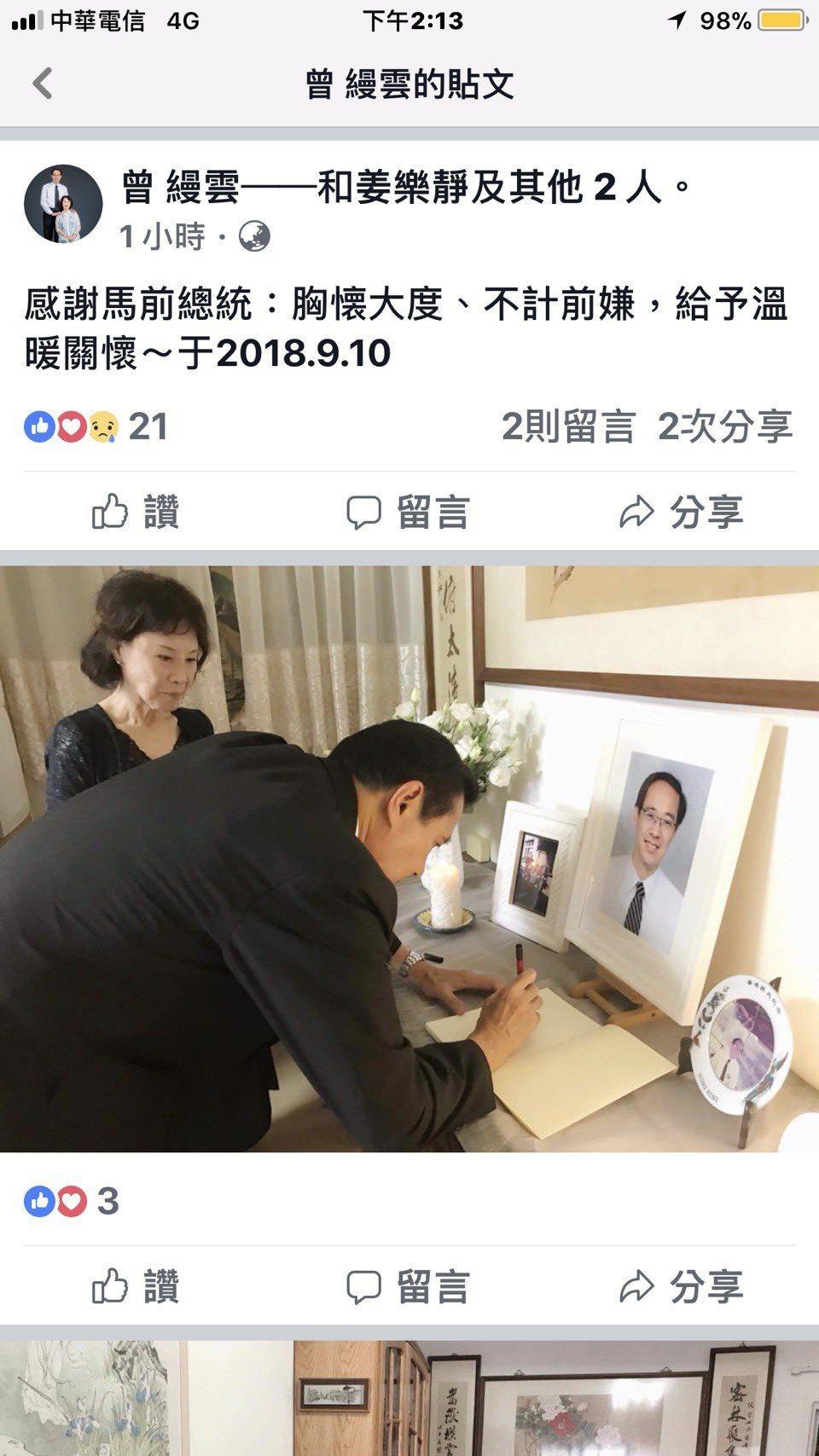 前總統馬英九在本月10日到行政院不當黨產處理委員會委員楊偉中位於新店的老家致意,...
