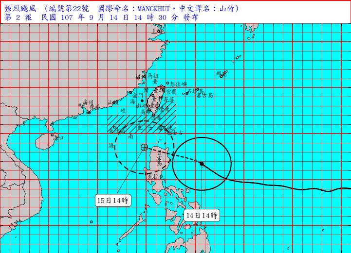 強颱山竹下午2時中心位置在恆春的東南方約790公里海面上。圖/翻攝自中央氣象局網...