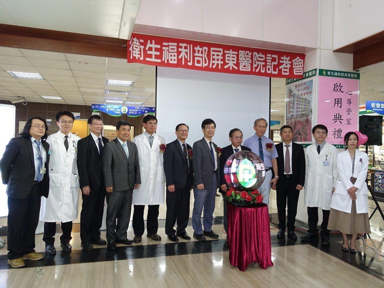 衛生福利部立屏東醫院今天舉行心導管室啟用儀式。記者翁禎霞/攝影