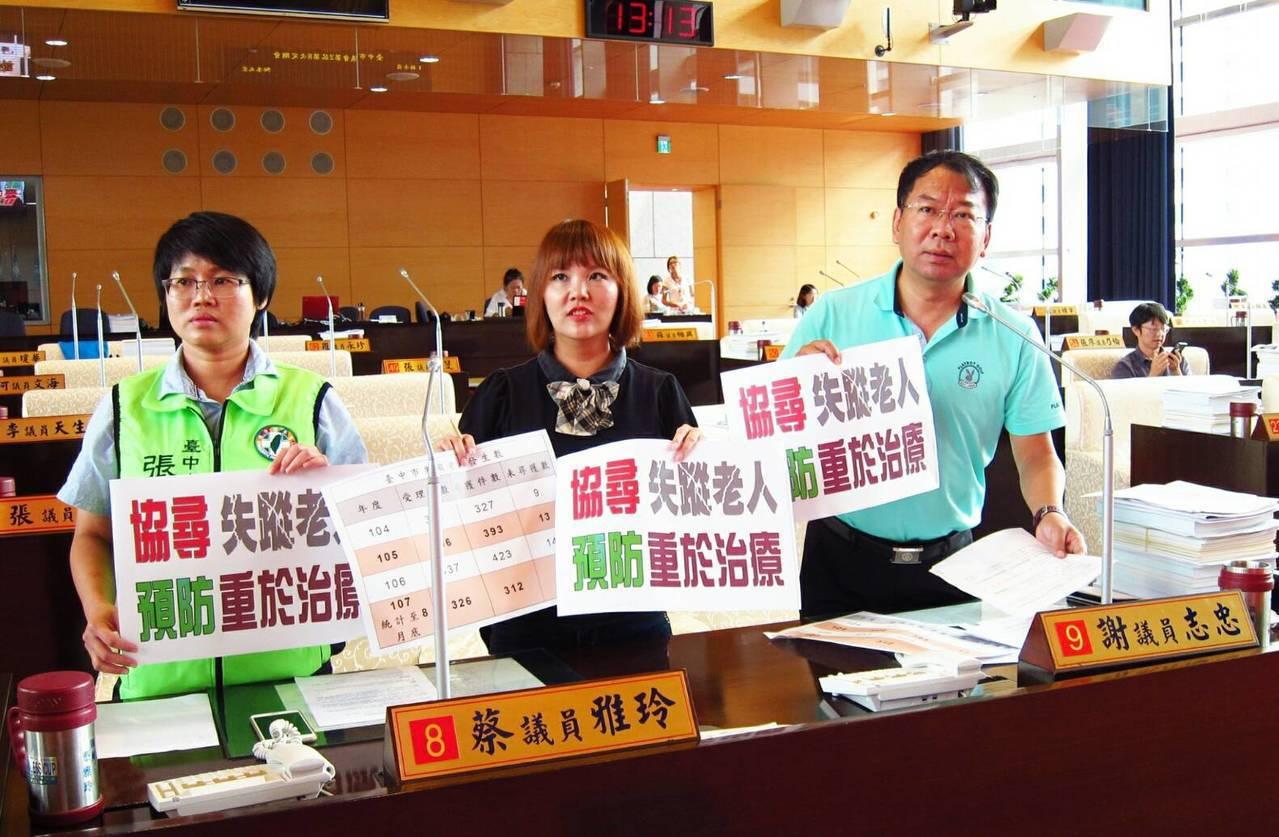 台灣邁入高齡化社會,民進黨市議員張玉嬿(左起)、蔡雅玲、謝志忠關心失蹤老人問題,...
