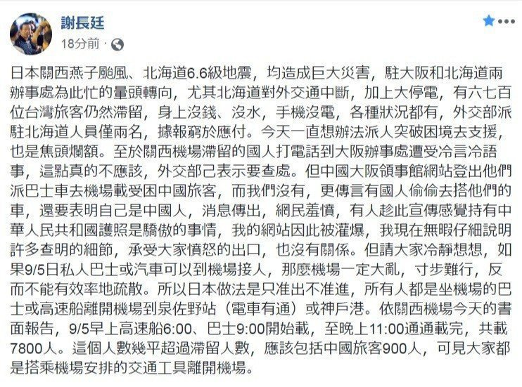 外界批判駐日代表處在日本天災處理不佳,駐日代表謝長廷挨罵一日後,在臉書做出回應。...
