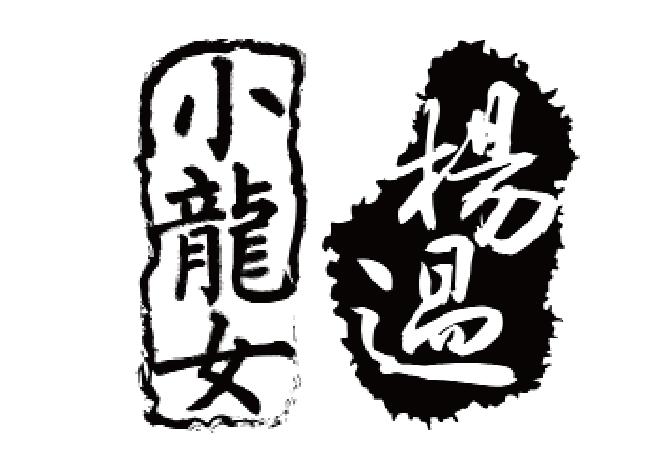 「金庸作品集復刻典藏版雷雕版」,讀者可挑選金庸人物名字雷雕於36本書的封面內頁,...