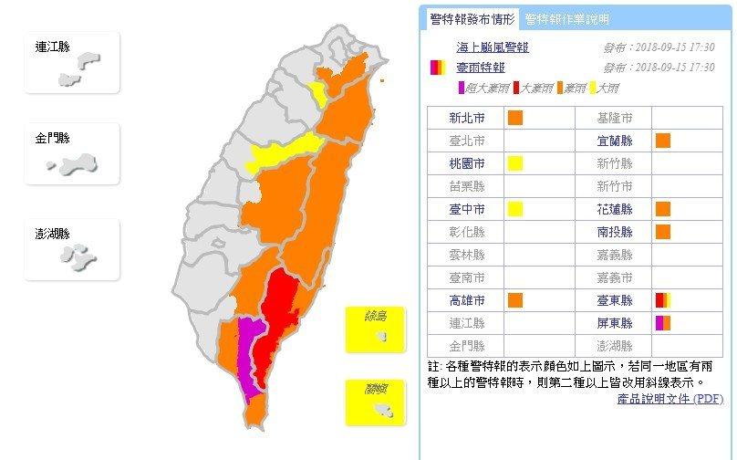 颱風山竹雖已減弱為中颱,外圍環流威力仍強。 圖/取自氣象局