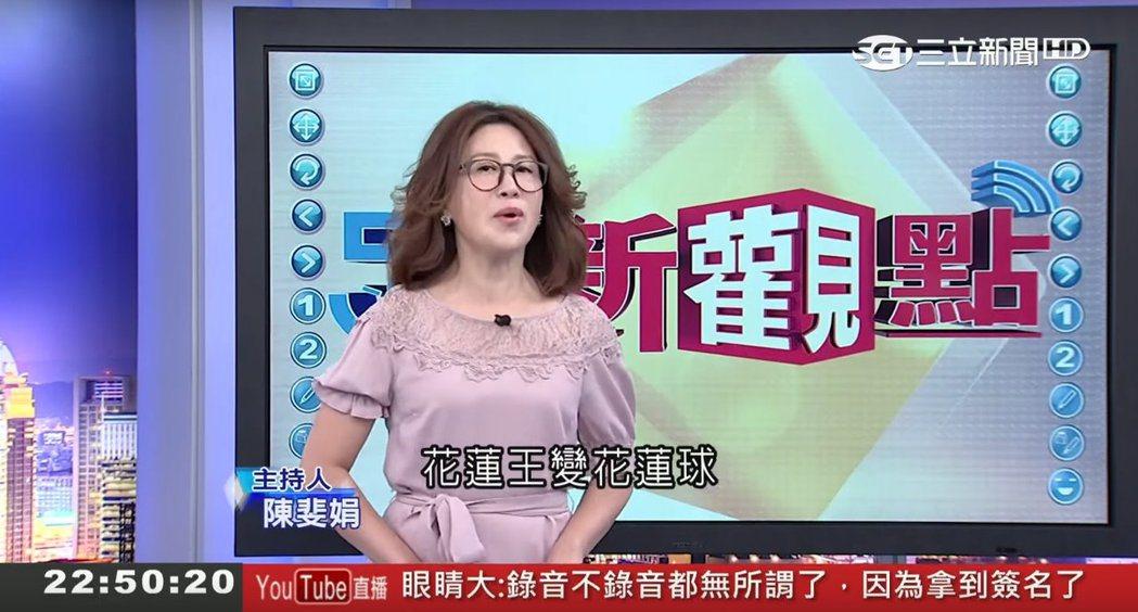 陳斐娟素顏戴著眼鏡主持節目。 圖/擷自Youtube