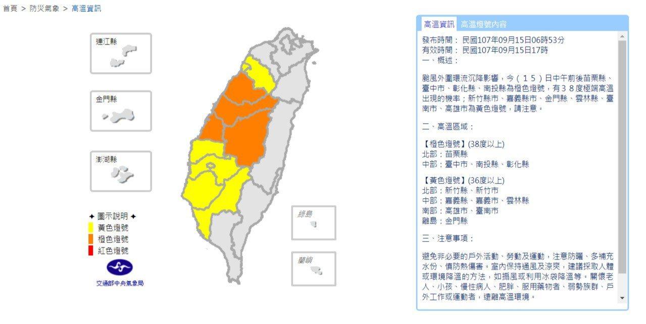 中央氣象局發布高溫燈號。圖/翻攝自中央氣象局網站