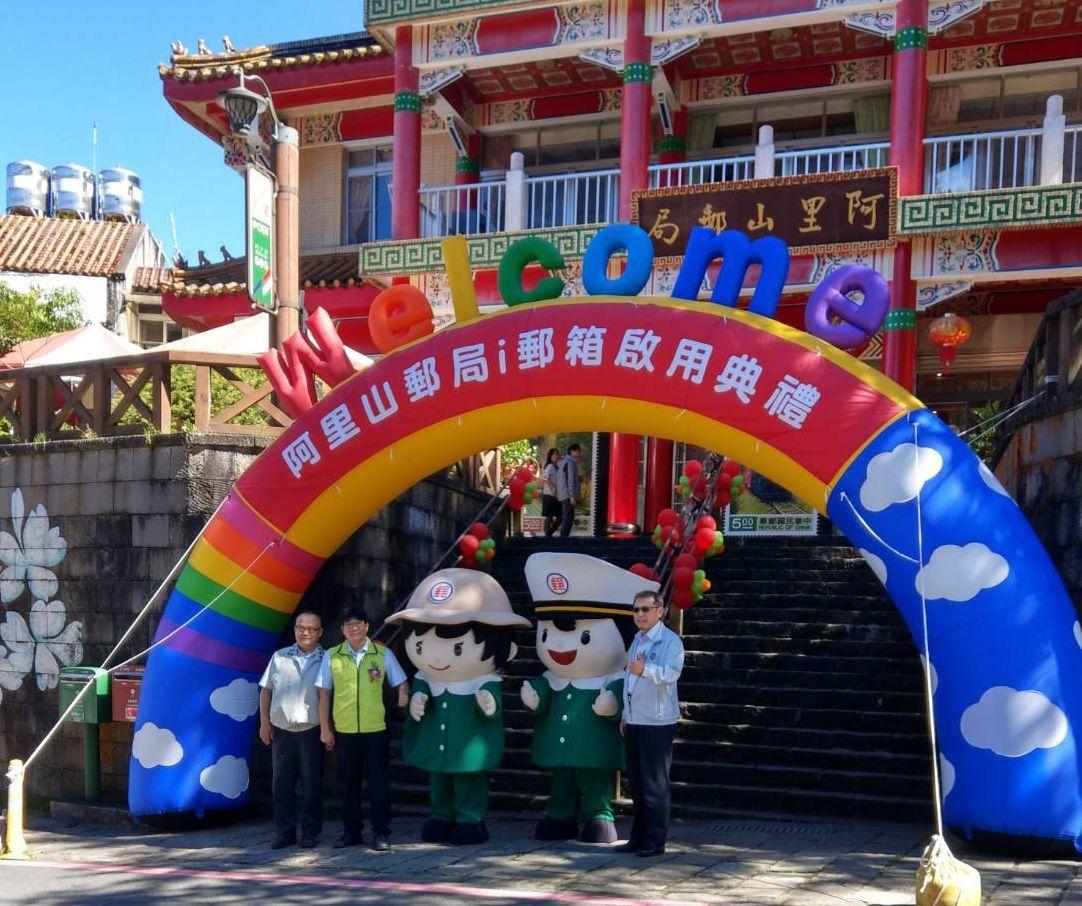 中華郵政去年推出的智慧i郵箱,現在進駐到全台海拔最高的郵局-阿里山郵局,昨天啟用...