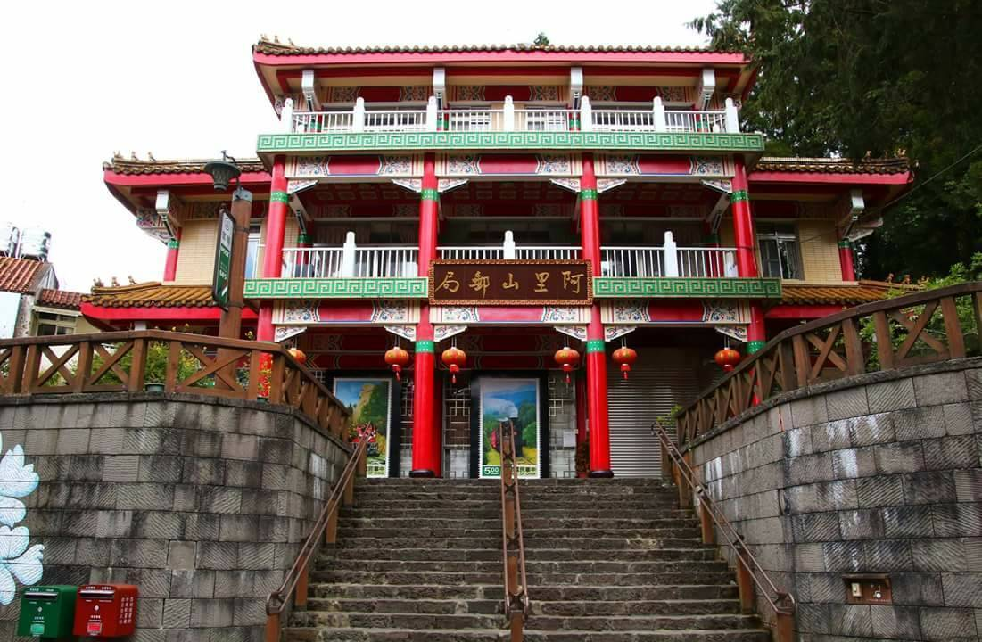民國前4年設立的阿里山郵局,是全台最高郵局。圖/嘉義郵局提供