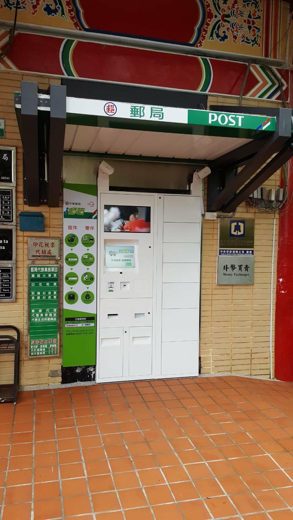 中華郵政在阿里山郵局啟用i郵箱。圖/嘉義郵局提供