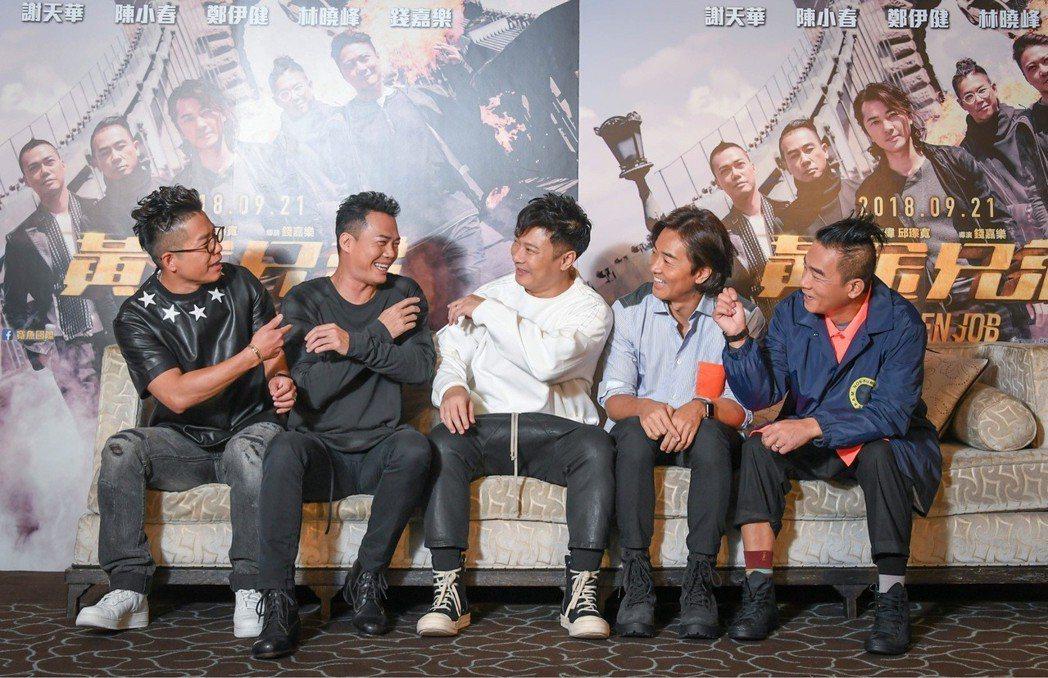 左起林曉峰、謝天華、錢嘉樂、鄭伊健、陳小春為電影來台宣傳。圖/牽猴子提供