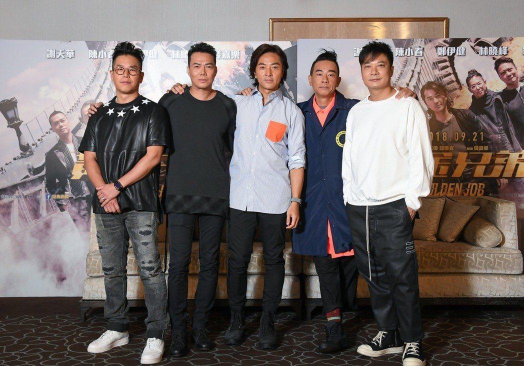 左起林曉峰、謝天華、鄭伊健、陳小春、錢嘉樂來台宣傳「黃金兄弟」。圖/牽猴子提供