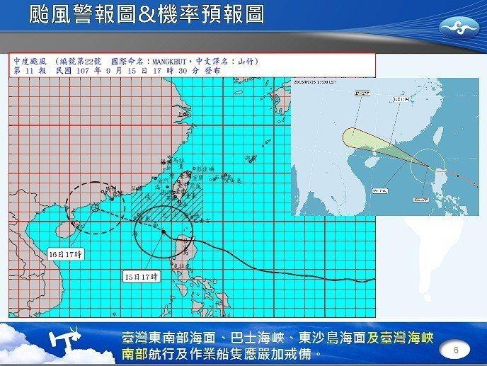 中颱山竹颱風遠離,中央災害應變中心今晚8時30分解除海上颱風警報,氣象局表示,計...