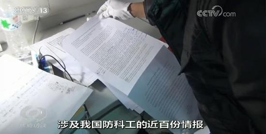 央視披露「2018-雷霆」專案破獲百起台諜情報案件。(央視截圖)