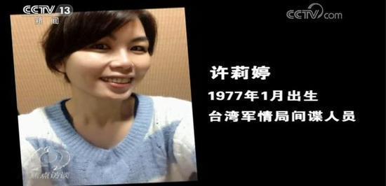 央視報導,台灣情報機關設局色誘陸生。(央視截圖)