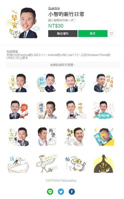 新竹市長參選人林智堅在選前倒數70天推出Q版Line貼圖。 圖/新竹市府提供