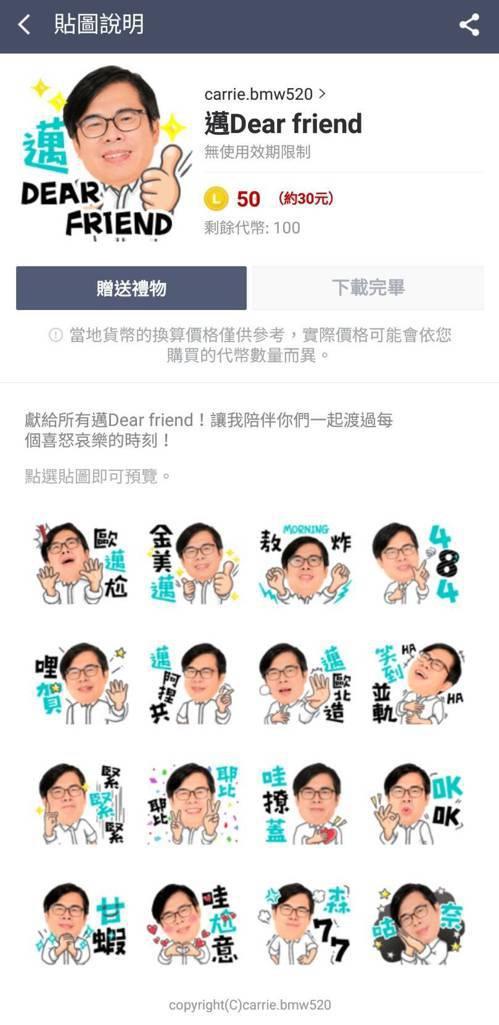民進黨高雄市長參選人陳其邁13日推出LINE貼圖。 圖/陳其邁競選辦公室提供