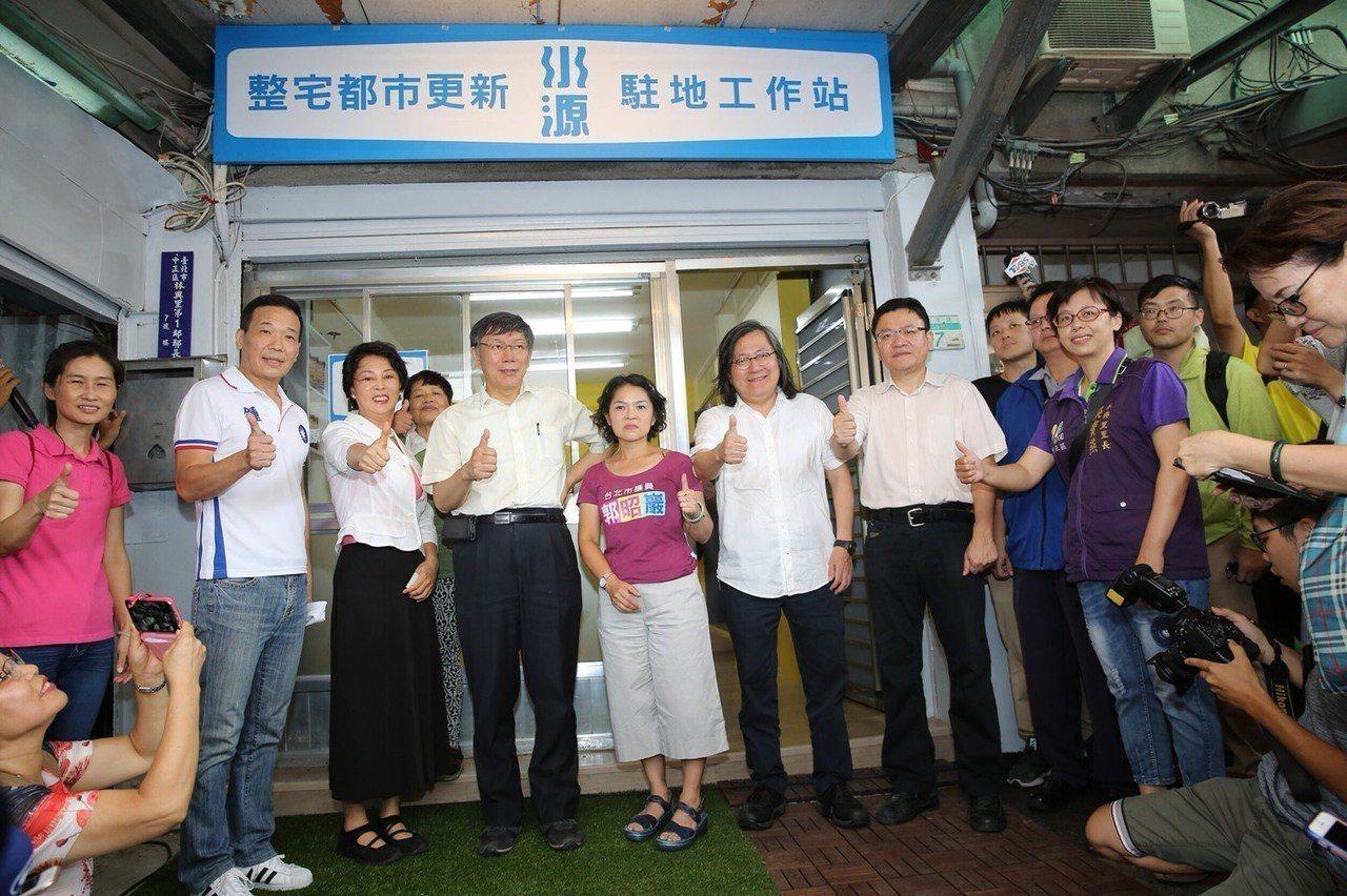 台北市長柯文哲今天出席「水源二、三期整宅都更駐點服務站開幕儀式」。圖/北市府提供