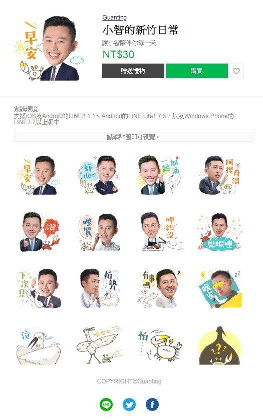 新竹市長林智堅推出Line貼圖「小智的新竹日常」。圖/新竹市府提供