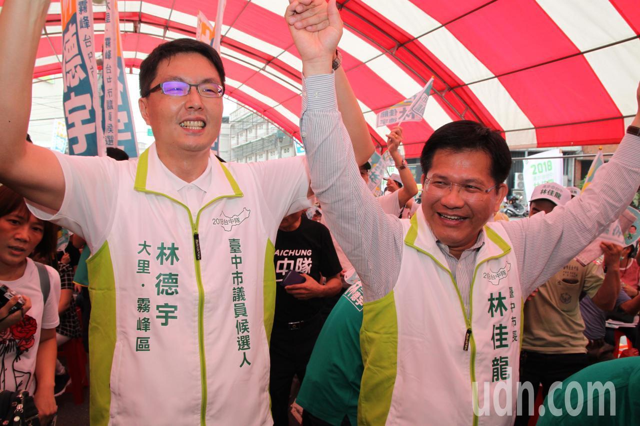 台中市長參選人林佳龍(右)和大里、霧峰市議員參選人林德宇上午共同成立競選總部。記...