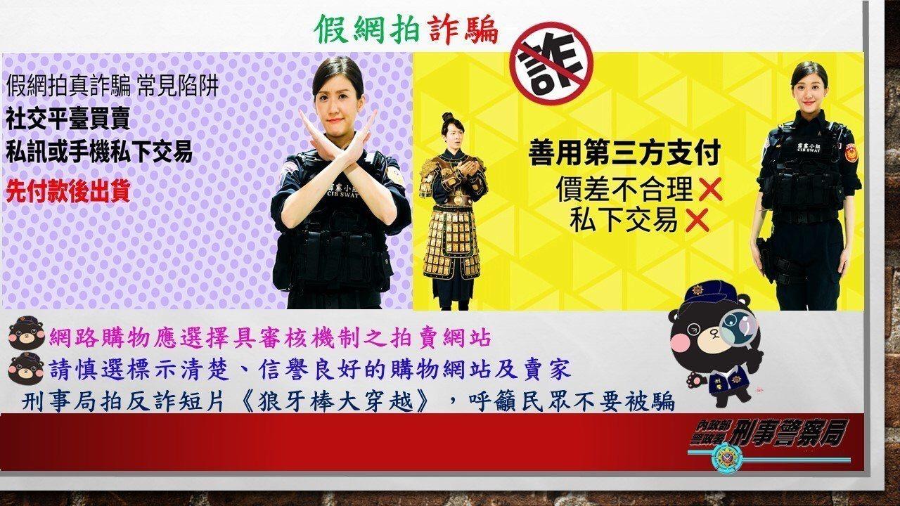 刑事局再次提醒民眾網路購物需防受到詐騙。記者廖炳棋/翻攝