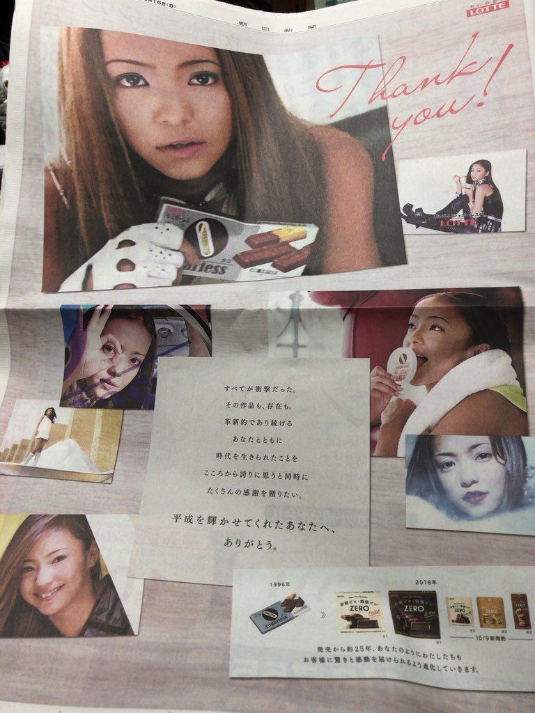 樂天也刊登廣告感謝安室。圖/摘自推特