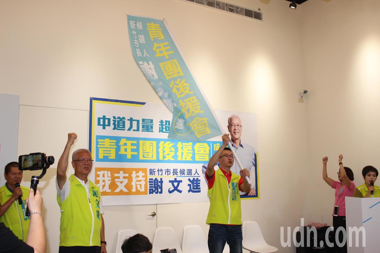 新竹市長參選人謝文進今天成立青年團後援會。記者張雅婷/攝影