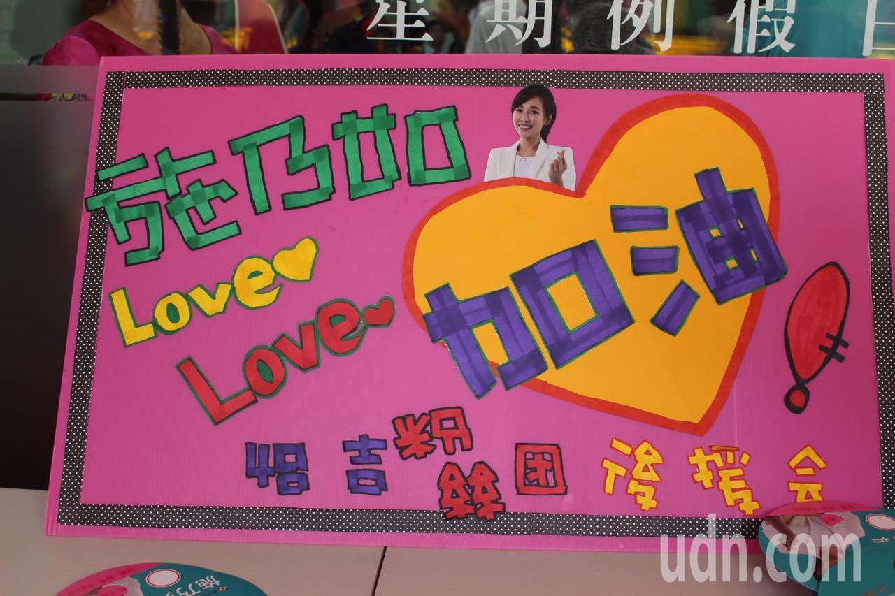 新竹市議員參選人施乃如今天成立競選總部。記者張雅婷/攝影