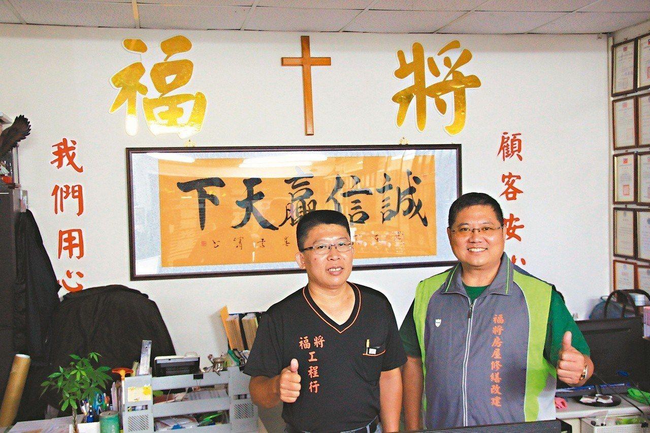 福將工程行寫著「誠信贏天下」,這句話是創辦人廖國泰(右)與經理江源富的左右銘,他...