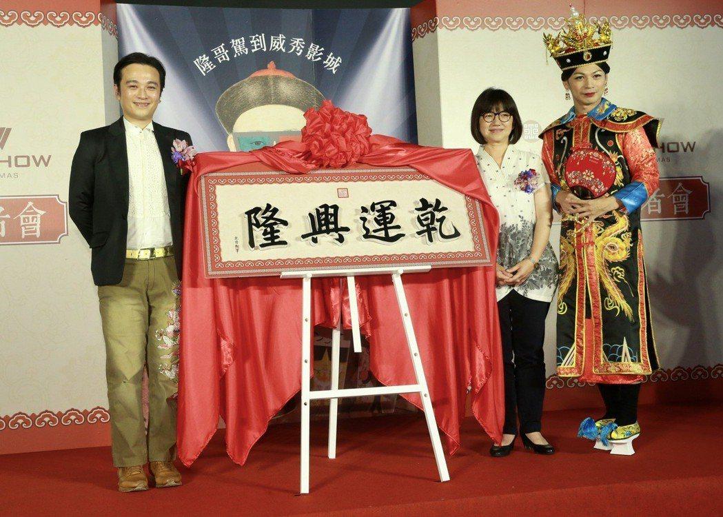 阿KEN(右)化身宮廷劇主角,帶著乾隆皇帝御賜的「乾運興隆」聯名匾額,送給威秀影...