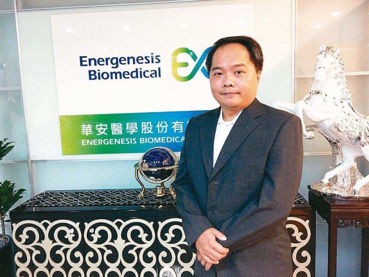 華安醫學總經理陳翰民,看好生技產業後市。 華安醫學/提供