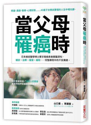 .書名:當父母罹癌時:照護、溝通、醫療、心理狀態……40歲子女應該要懂的人生中場...