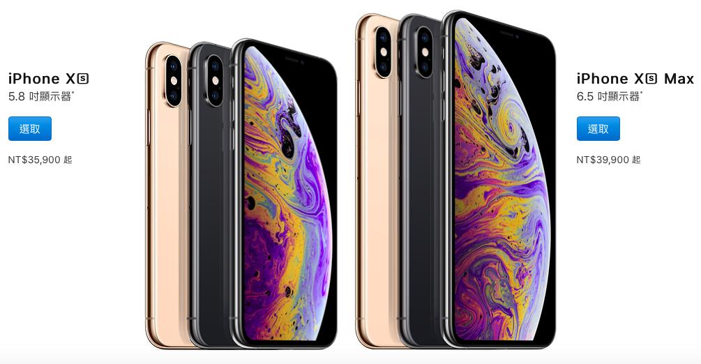 蘋果新機 iPhone Xs 和 iPhone Xs Max。圖擷自 蘋果...