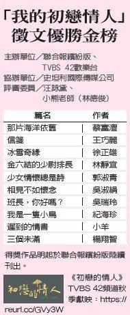 主辦單位/聯合報繽紛版、TVBS 42歡樂台協辦單位/史坦利國際傳媒公司...