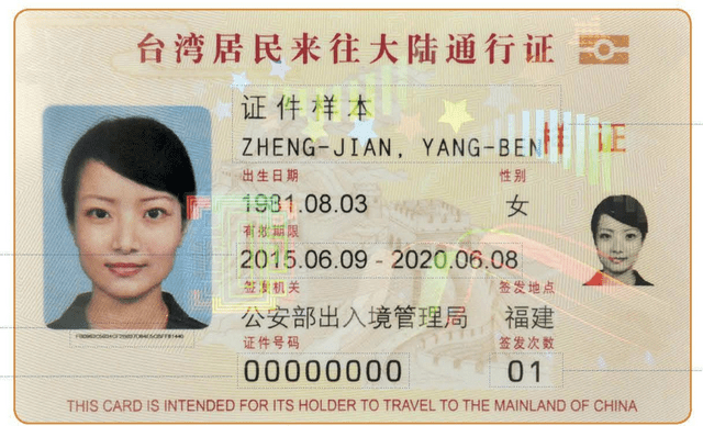 卡式台胞證(電子台胞證)相片規格。 圖/大陸公安部出入境管理局網站