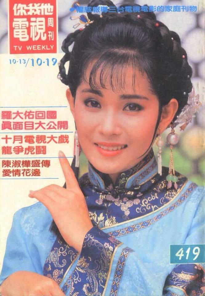 邱于庭當年有「古典美人」稱號。圖/摘自陳鴻臉書